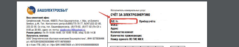 Где указан лицевой счет в платежной квитанции