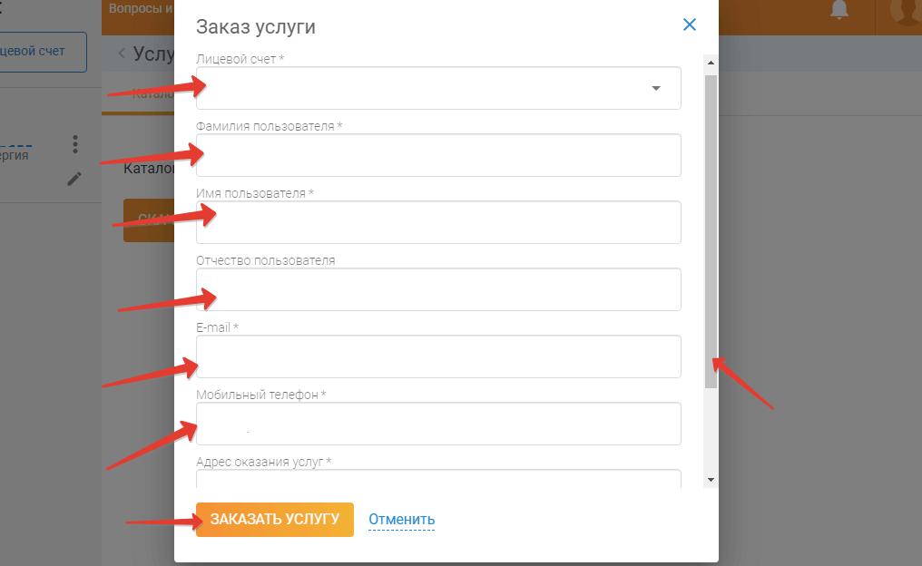 Заполнение граф для заказа