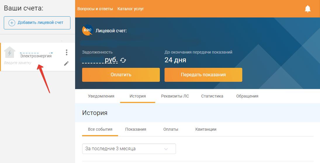 Выбор лицевого счета