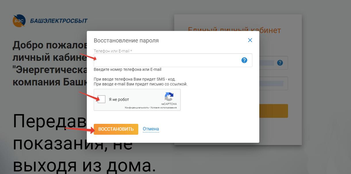 Ввод номера телефона для восстановления пароля